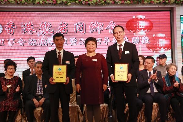 香港龙岩同乡会举办第十二届理事会就职典礼